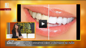 """On March 8 the Bulgarian National Television show """"Health Closely"""" and Dr. Gais Bader gave away a free office teeth whitening to one of the filmgoers"""