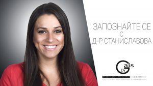 Запознайте се с д-р Станиславова